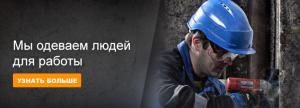 Производитель спецодежды в Санкт-Петербурге (СПб)