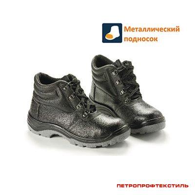Ботинки рабочие утепленные КОМФОРТ-МП