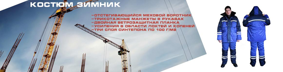 Костюм ЗИМНИК (баннер)